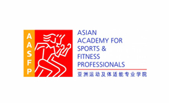 AASFP亚洲运动及体适能学院