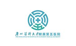 广州医科大学附属第五医院