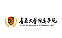 青岛大学附属第一医院