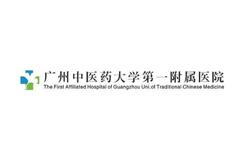 广州中医药大学附属第一医院