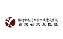福建中医药大学附属康复医院