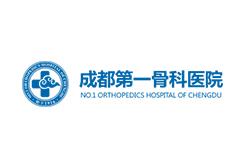 成都第一骨科医院