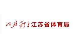 江苏省体育局