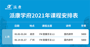 意大利筋膜手法(Stecco FM™)2021年最新课程表